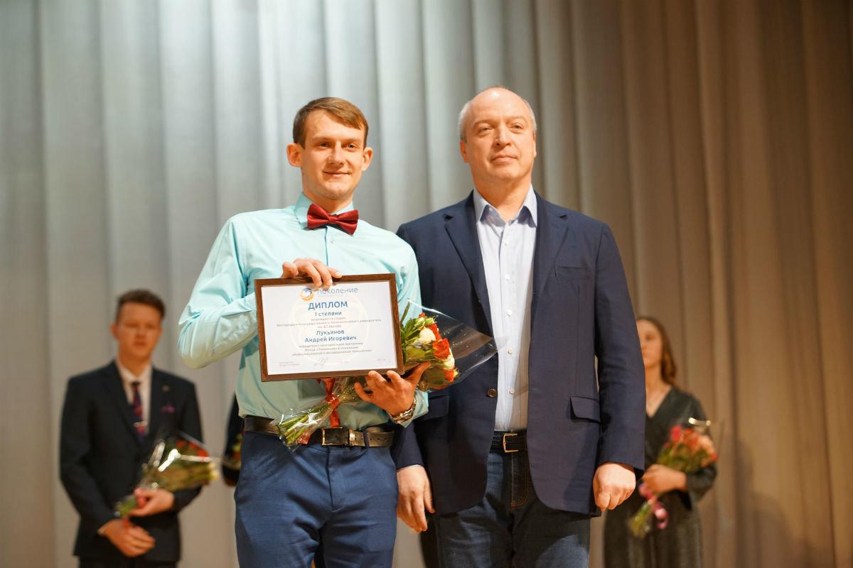 В Белгороде отметили стипендиатов фонда «Поколение», фото-1
