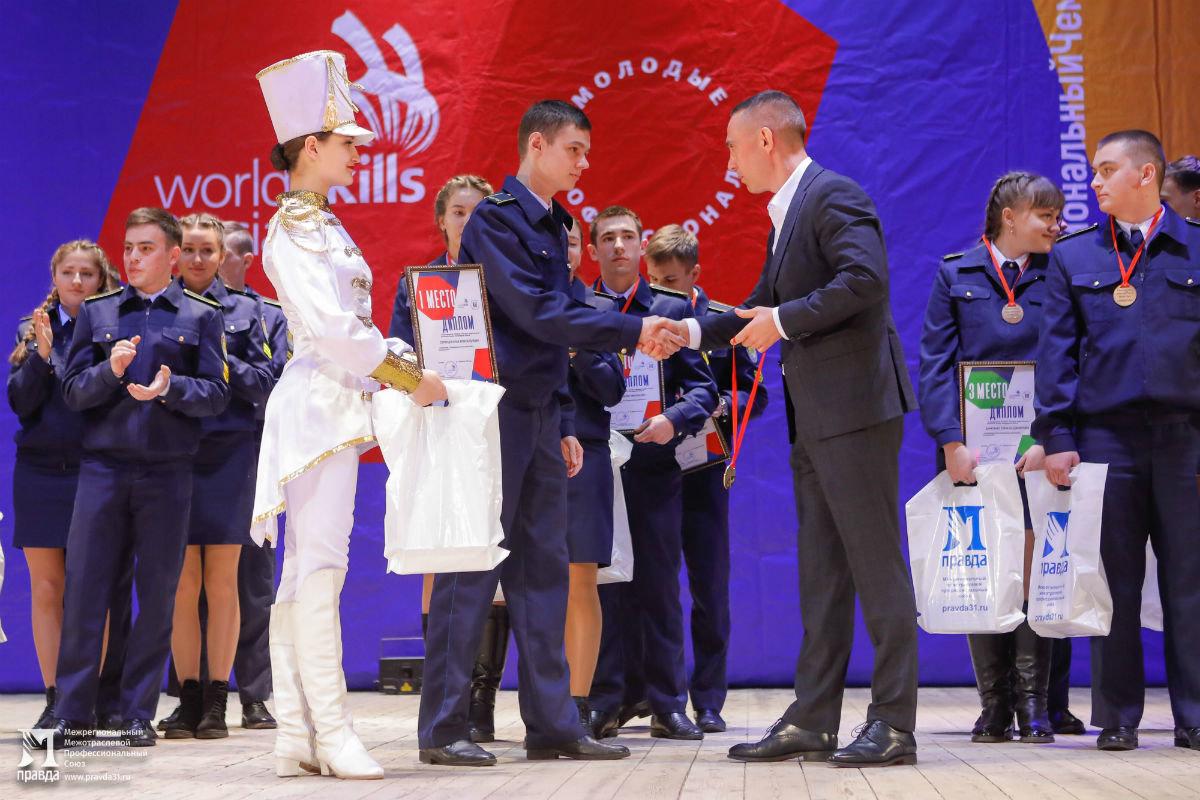 «Всё зависит от нас самих»: в Белгороде завершился региональный чемпионат «Молодые профессионалы» WorldSkills, фото-9