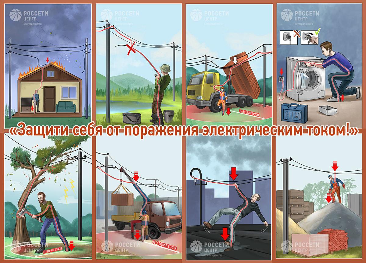 «Защити себя от поражения электротоком». Серию плакатов по безопасности выпустили белгородские энергетики, фото-1