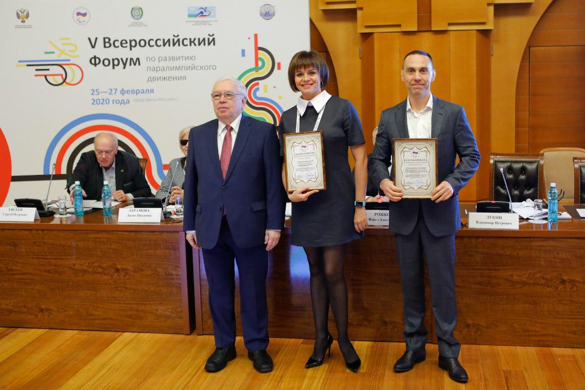 Сергей Фуглаев поучаствовал во всероссийском форуме по развитию паралимпийского движения в России, фото-7