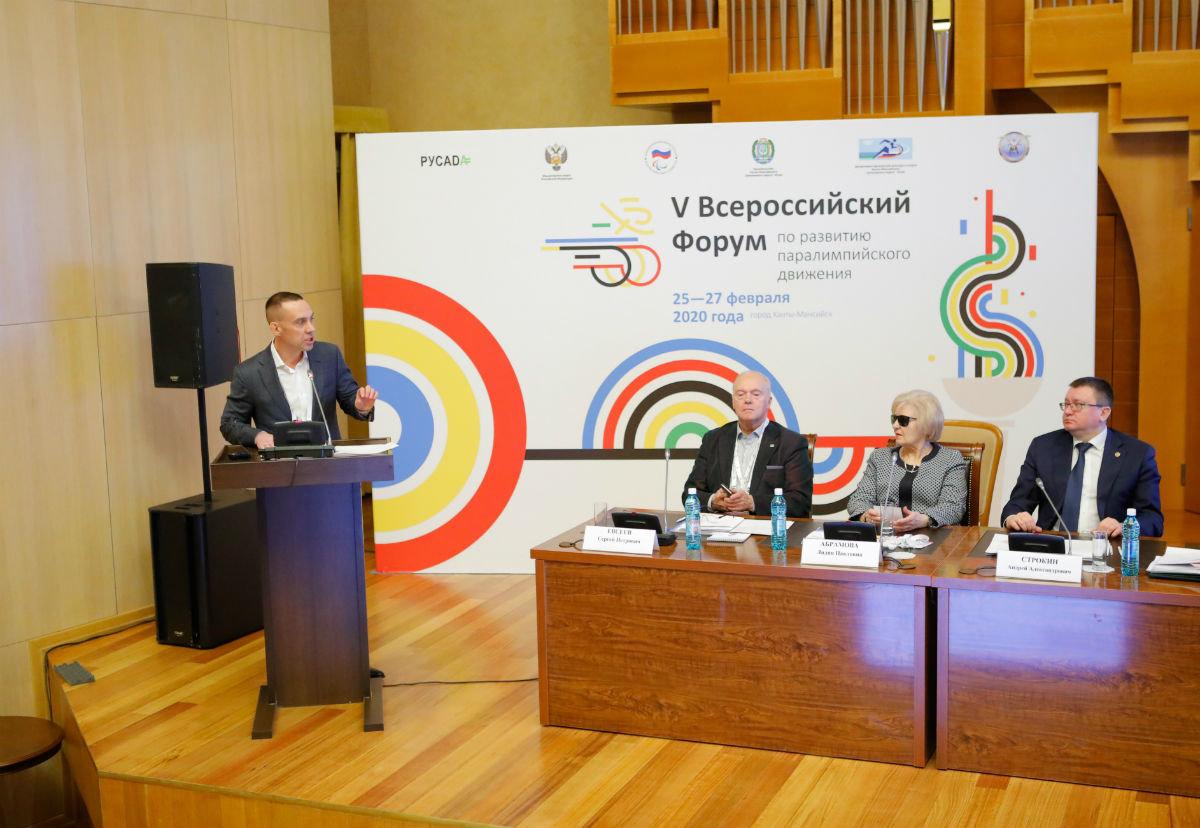 Сергей Фуглаев поучаствовал во всероссийском форуме по развитию паралимпийского движения в России, фото-10