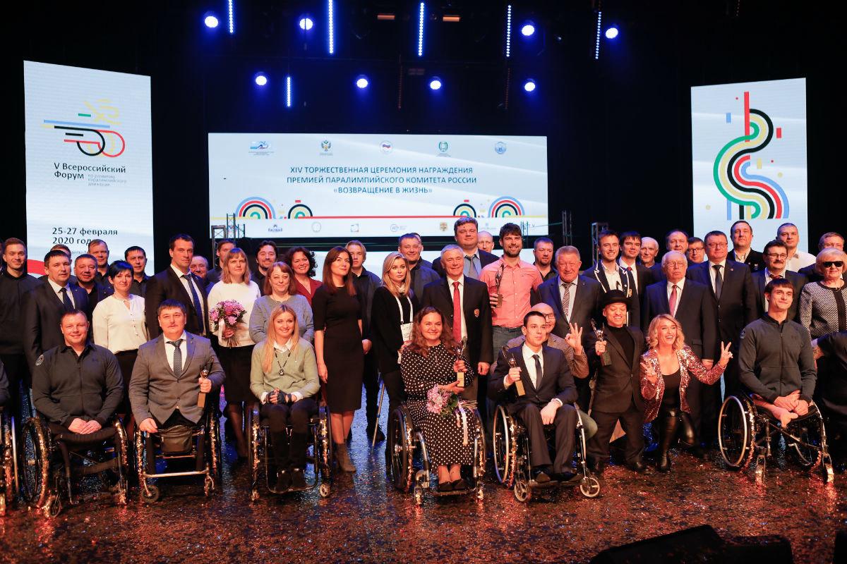 Сергей Фуглаев поучаствовал во всероссийском форуме по развитию паралимпийского движения в России, фото-17