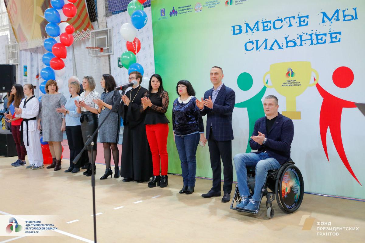 В Белгороде состоялся заключительный этап инклюзивного фестиваля «Вместе мы сильнее!», фото-1