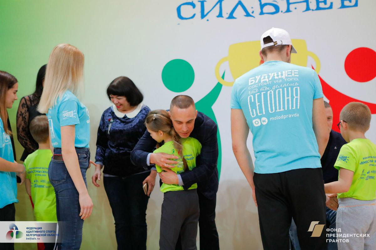 В Белгороде состоялся заключительный этап инклюзивного фестиваля «Вместе мы сильнее!», фото-4