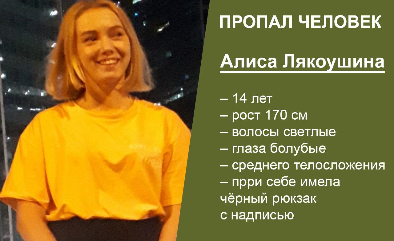 В Белгороде разыскивают двух школьниц, фото-2