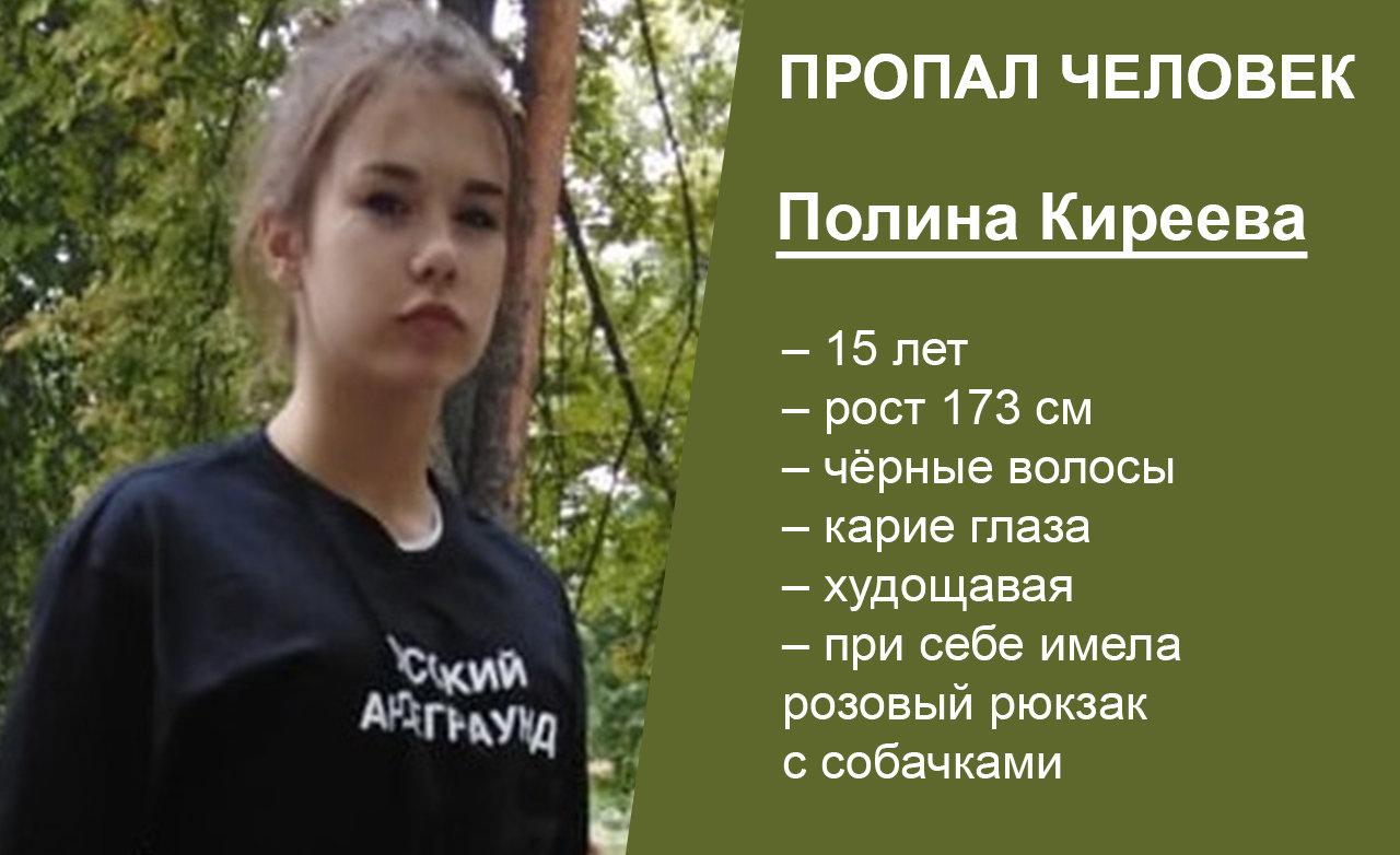 В Белгороде разыскивают двух школьниц, фото-1