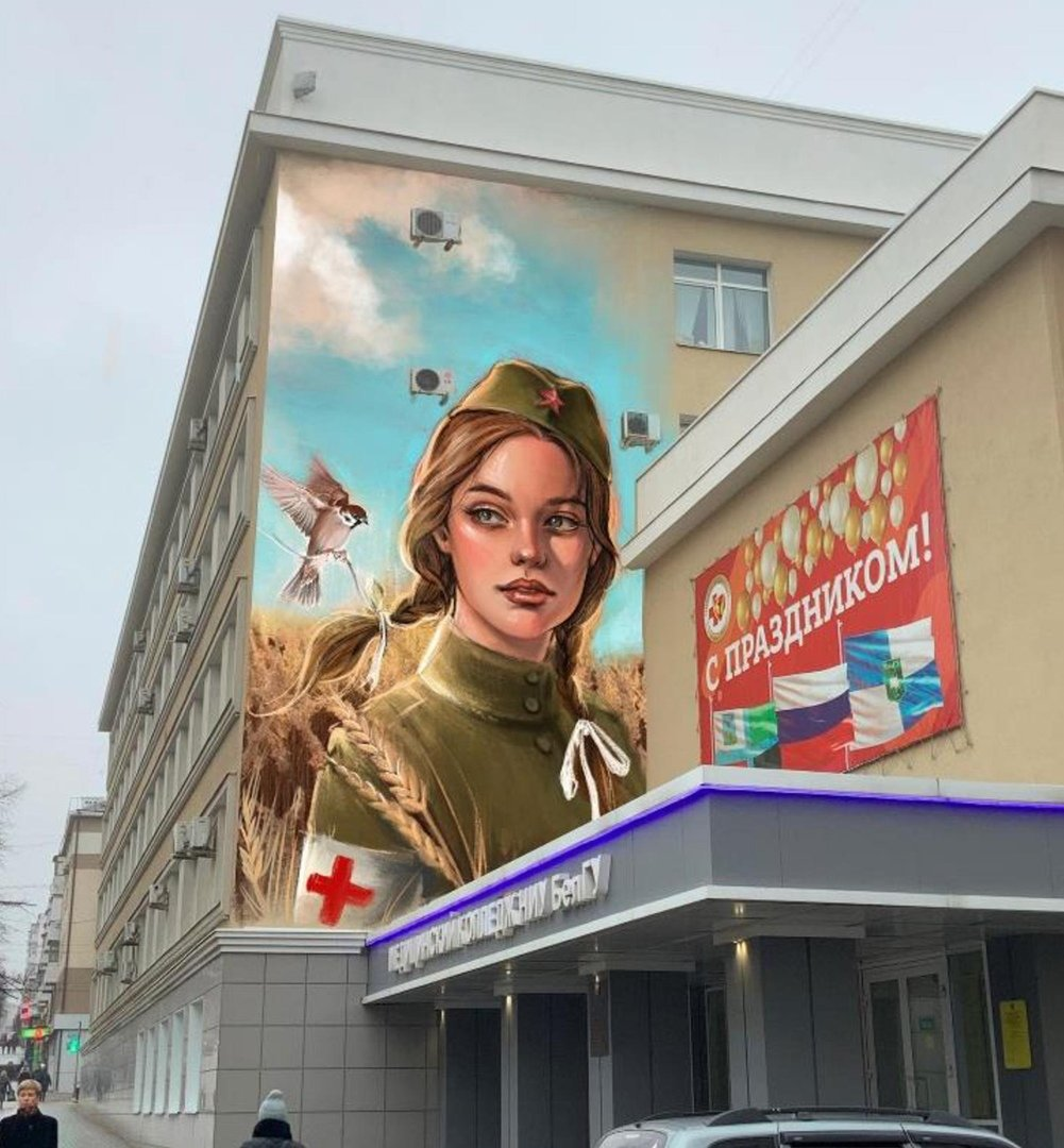 В Белгороде здание медколлежда украсит граффити с медсестрой, фото-1