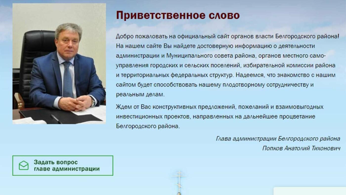 Глава Белгородского района Анатолий Попков – официально в отставке, фото-1