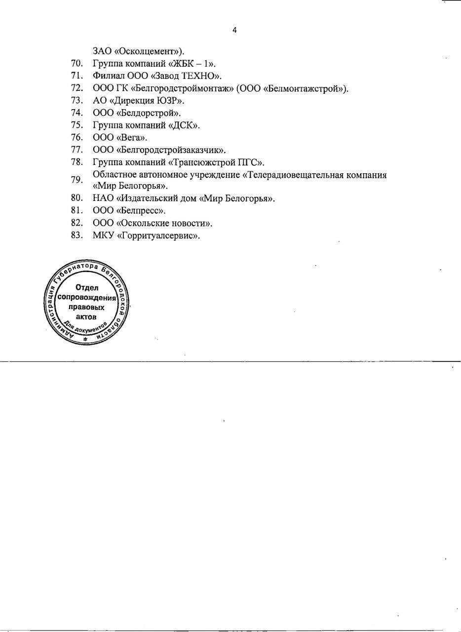 Белгородский губернатор утвердил список работающих несмотря ни на что предприятий , фото-3