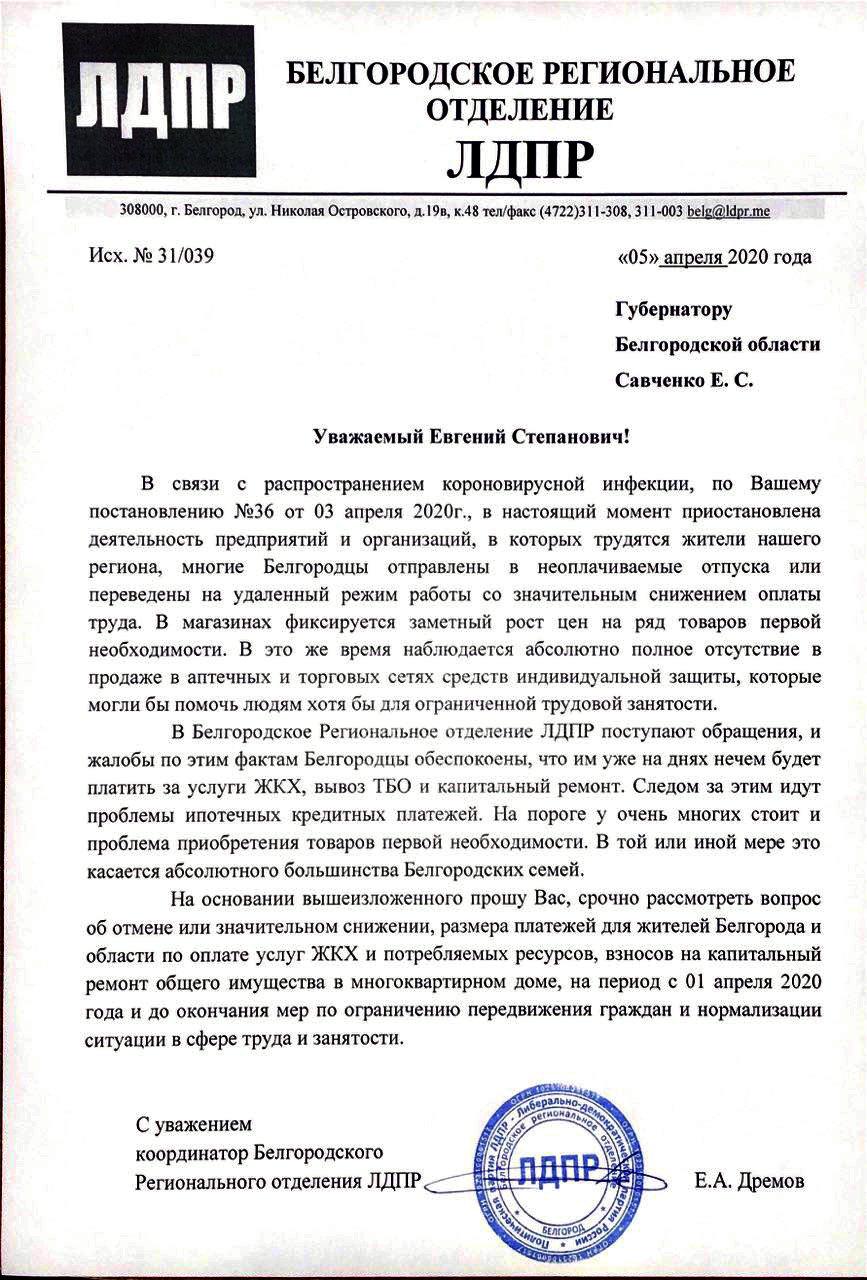 Белгородского губернатора попросили временно отменить коммунальные платежи , фото-1