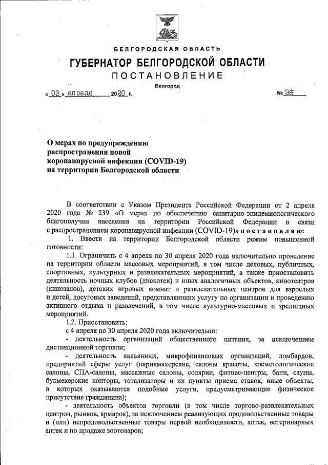 Кому разрешили работать в Белгородской области?, фото-1