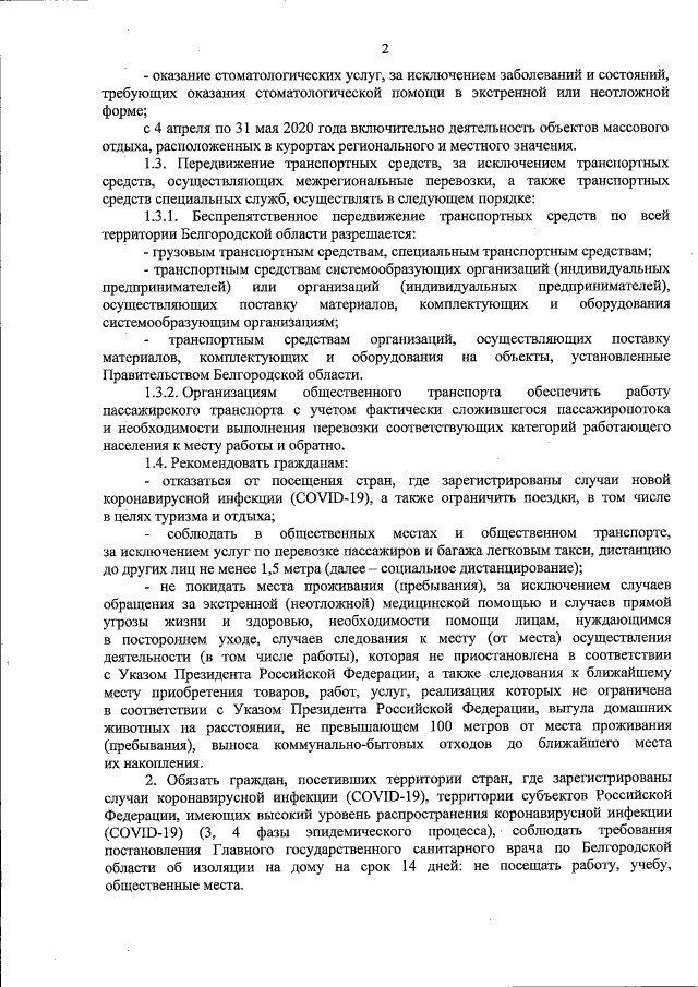 Кому разрешили работать в Белгородской области?, фото-2