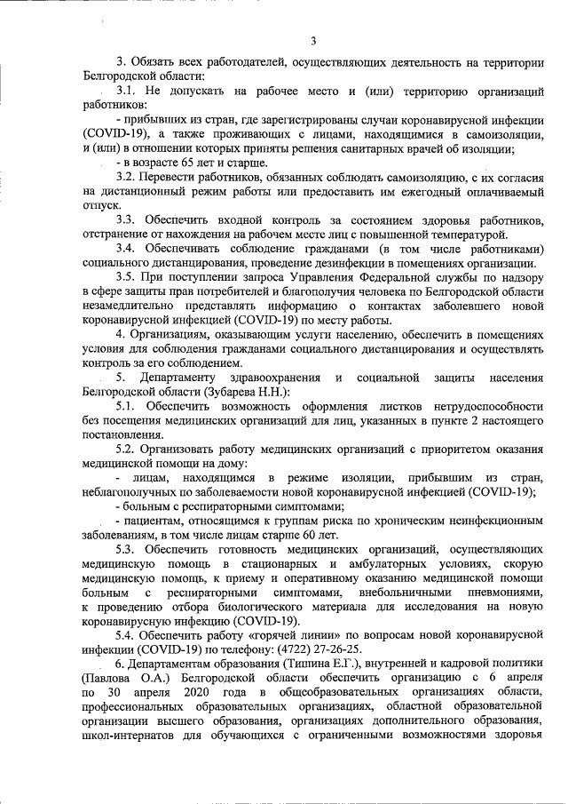 Кому разрешили работать в Белгородской области?, фото-3