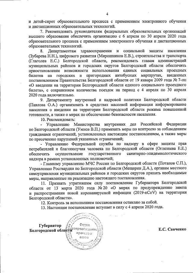 Кому разрешили работать в Белгородской области?, фото-4