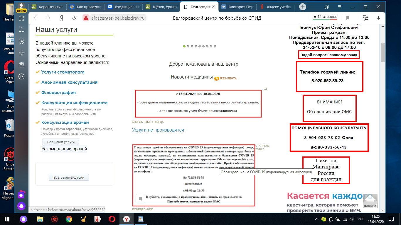 В Белгороде не прекращали тестирование на коронавирус, фото-1