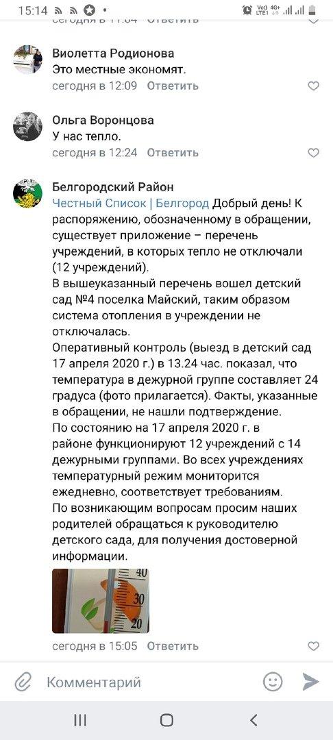 Администрация Белгородского района: Отопление в детском саду № 4 Майского не отключали, фото-2