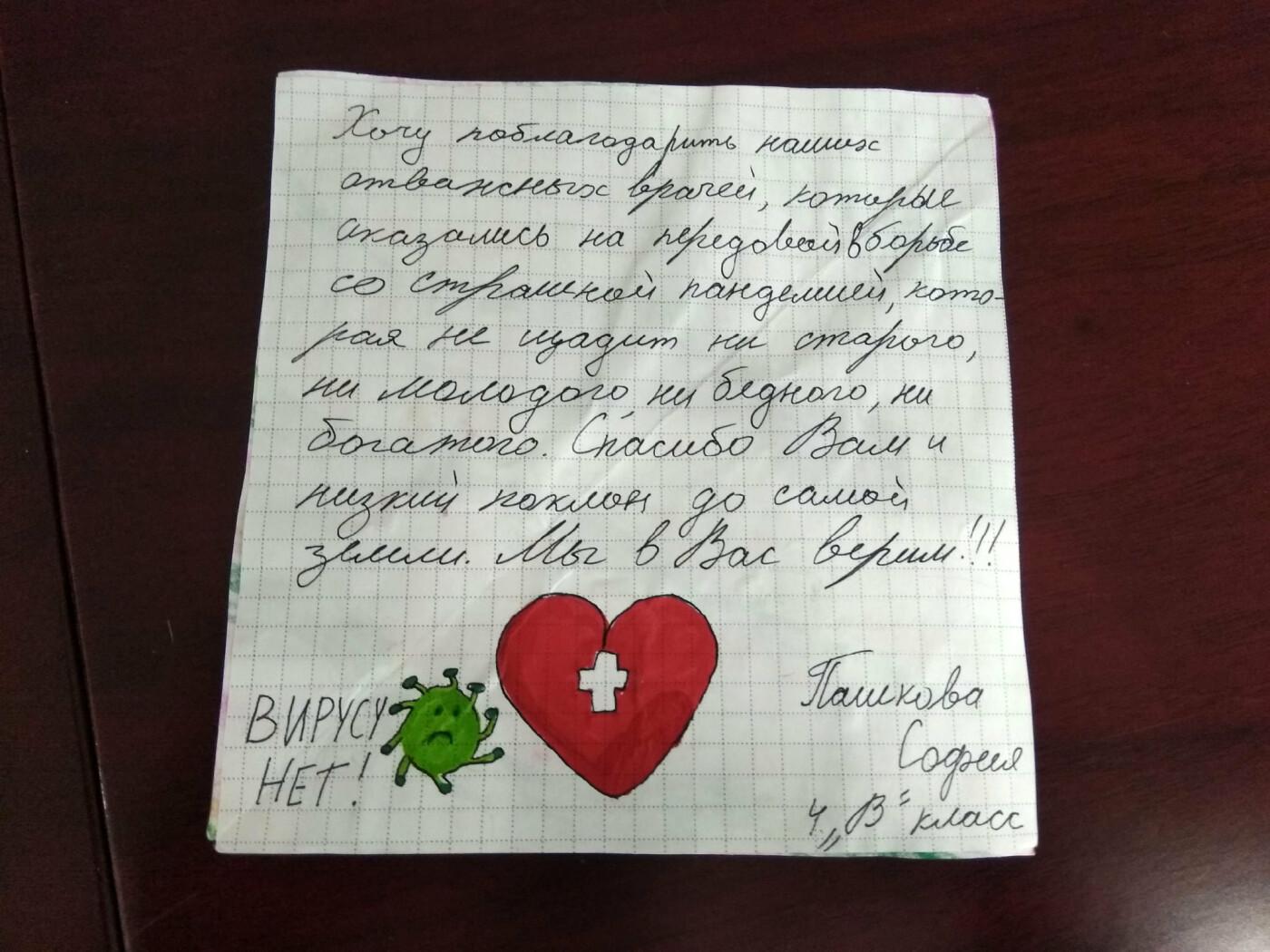 В Белгороде дети написали трогательные письма врачам , фото-6