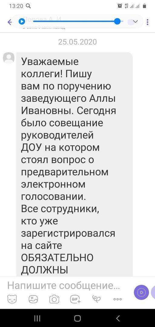 Прокуратура побоку? В Белгородской области педагогов продолжают заставлять голосовать на праймериз «ЕдРа», фото-1