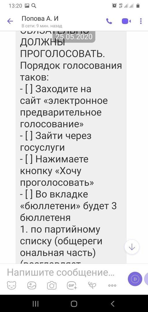 Прокуратура побоку? В Белгородской области педагогов продолжают заставлять голосовать на праймериз «ЕдРа», фото-2