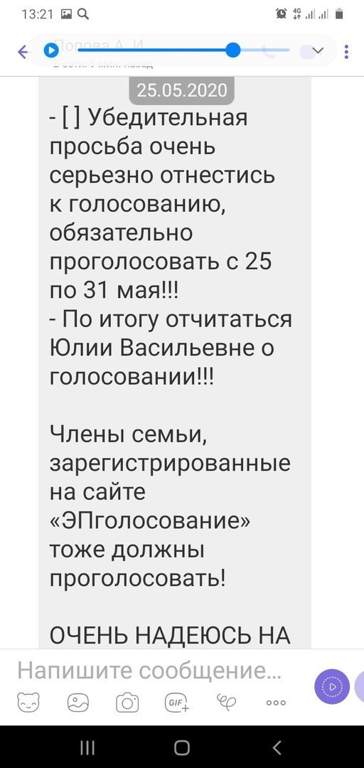 Прокуратура побоку? В Белгородской области педагогов продолжают заставлять голосовать на праймериз «ЕдРа», фото-4