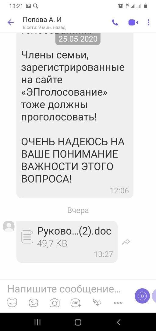 Прокуратура побоку? В Белгородской области педагогов продолжают заставлять голосовать на праймериз «ЕдРа», фото-5