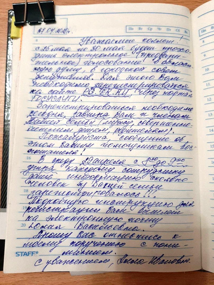 Прокуратура побоку? В Белгородской области педагогов продолжают заставлять голосовать на праймериз «ЕдРа», фото-6