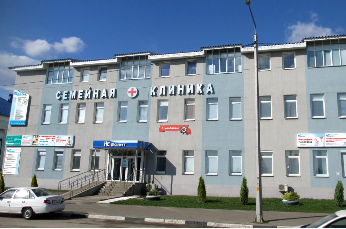 С 1 июня семейная клиника «Не болит» в Белгороде работает в обычном режиме, фото-1