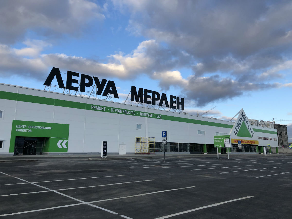 13 мая в Белгороде начал работу первый в городе гипермаркет «Леруа Мерлен», фото-1