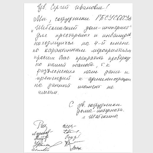 «Буфетчица ввела в заблуждение». Почему шебекинские соцработники жаловались на зарплату, фото-6
