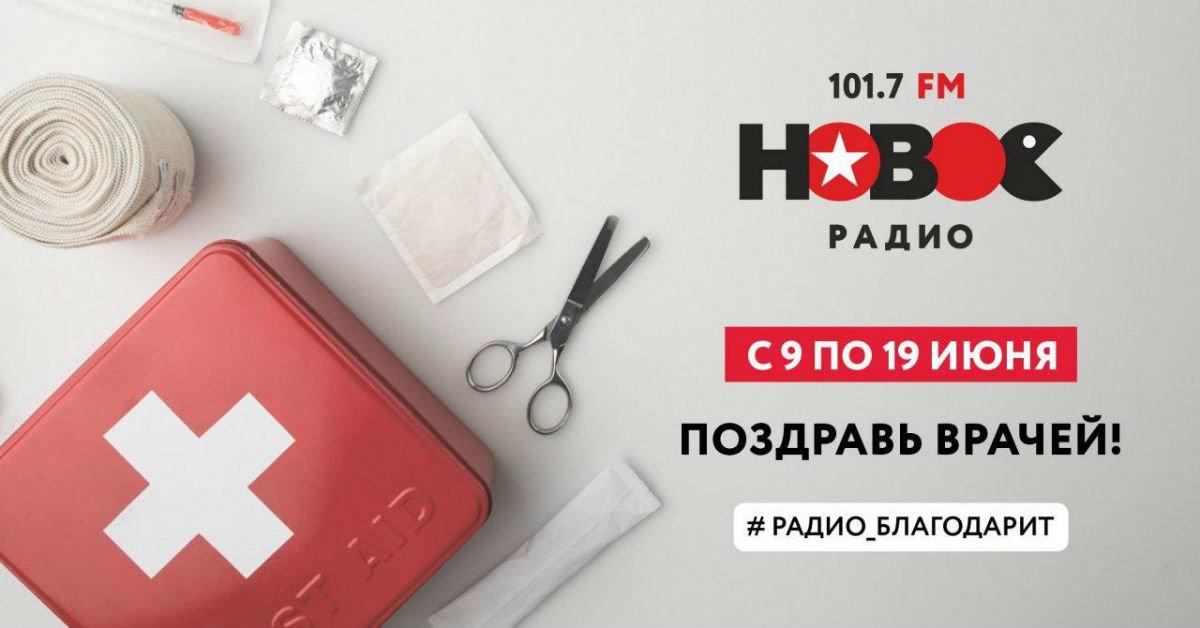 Слушатели «Новое Радио Белгород» поблагодарят медиков в эфире, фото-1