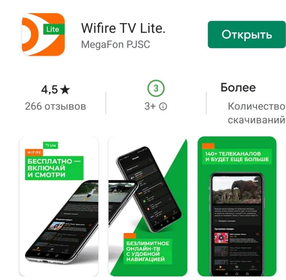 Новое приложение от Wifire. Тестируем бесплатный сервис цифрового ТВ, фото-2