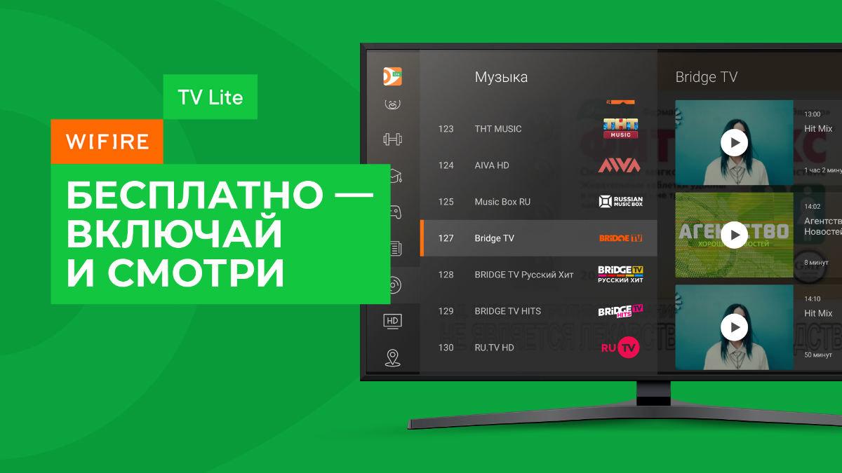 Новое приложение от Wifire. Тестируем бесплатный сервис цифрового ТВ, фото-1