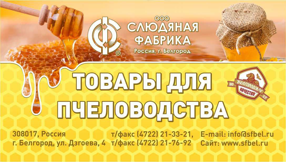 Инструменты для пчеловодов Белгородской слюдяной фабрики были в центре внимания межрегиональной выставки, фото-7