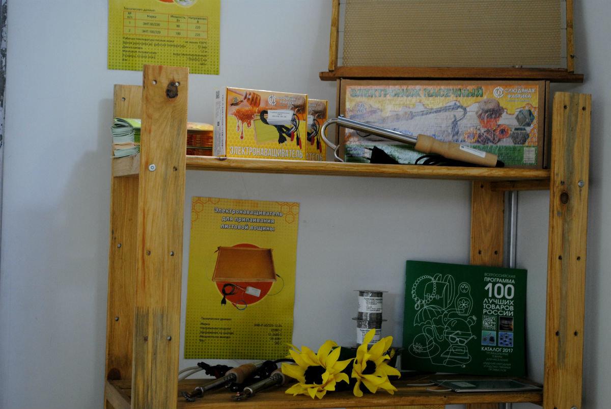 Инструменты для пчеловодов Белгородской слюдяной фабрики были в центре внимания межрегиональной выставки, фото-3