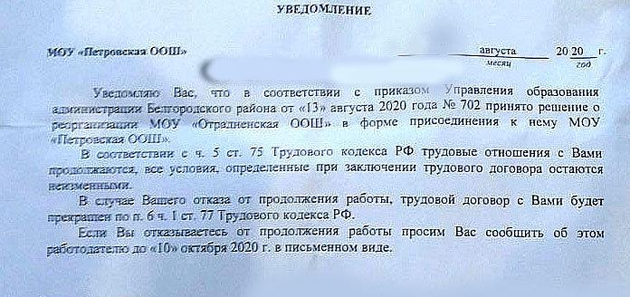 В Белгородском районе сотрудников Петровской школы заставляют согласиться с её слиянием с Отрадненской, фото-1