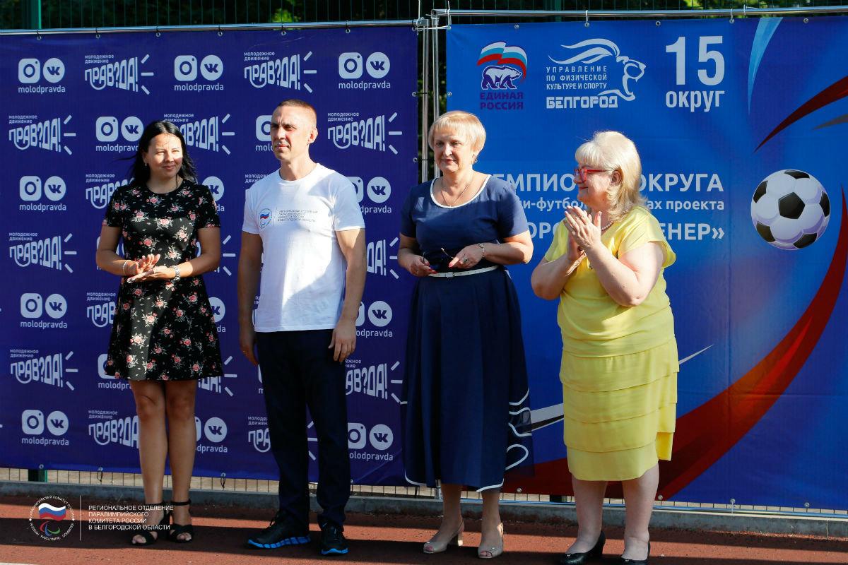 Инклюзивный спортивный праздник прошёл в 15-м округе Белгорода, фото-2
