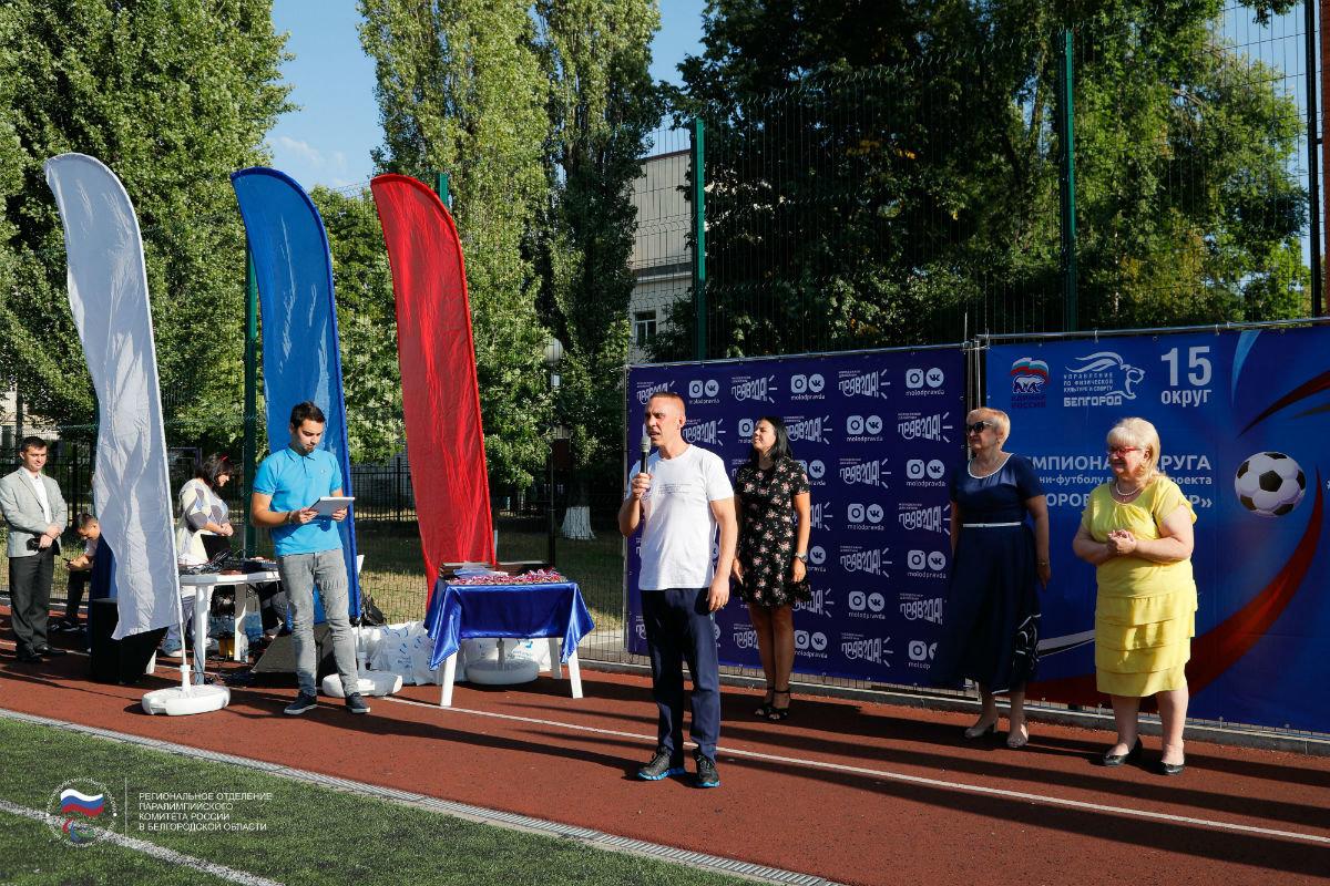 Инклюзивный спортивный праздник прошёл в 15-м округе Белгорода, фото-3