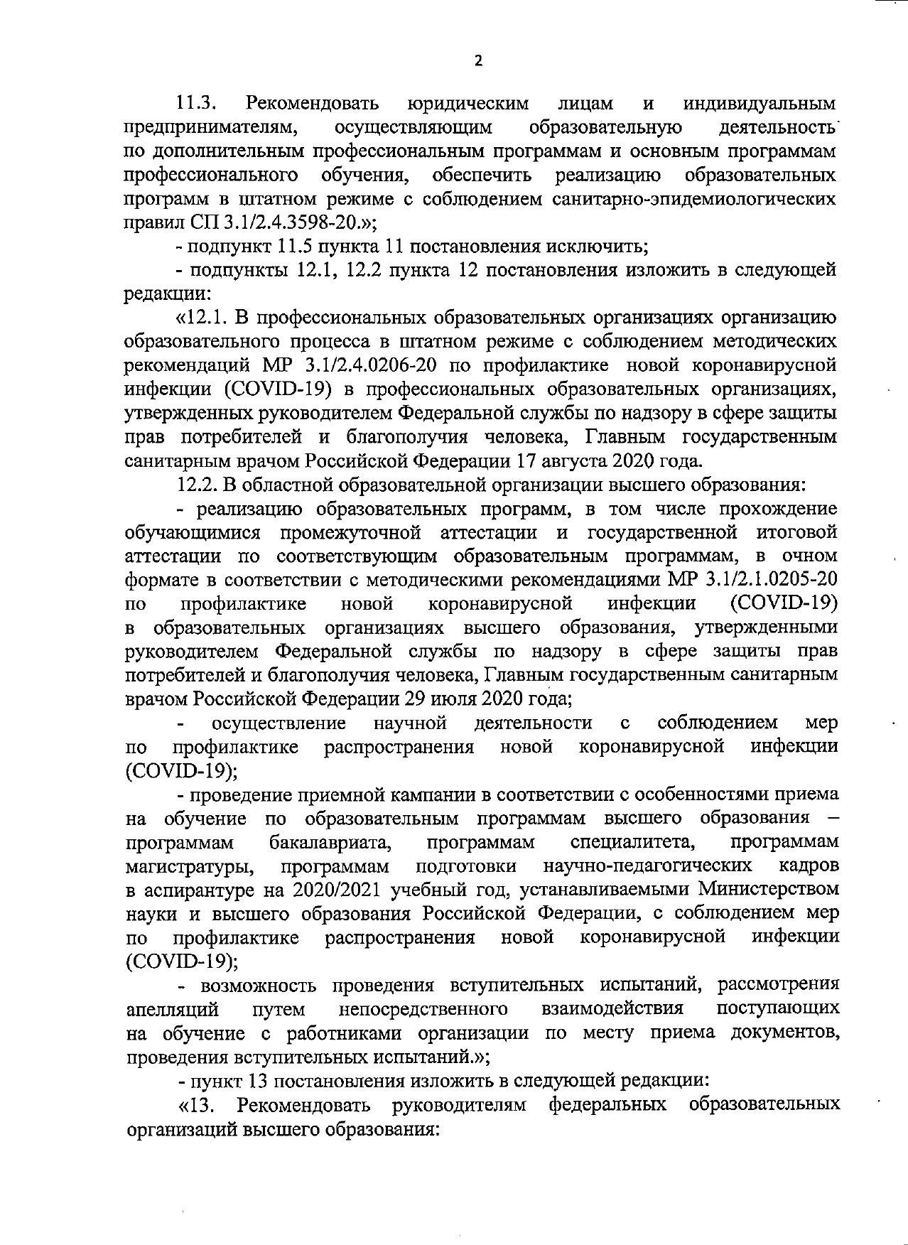 В Белгороде с 1 сентября детсады заработают на полную мощность, фото-2