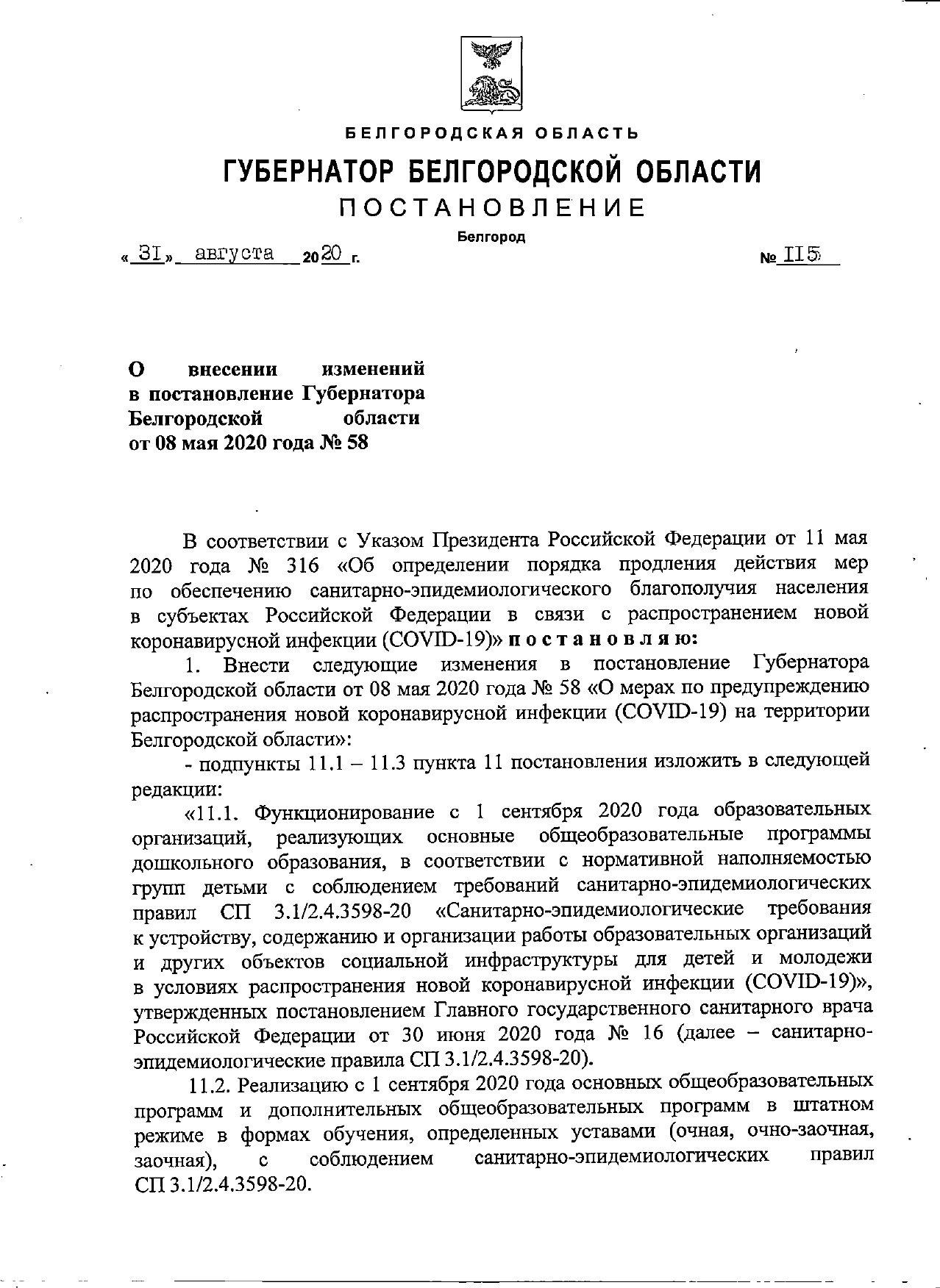 В Белгороде с 1 сентября детсады заработают на полную мощность, фото-1