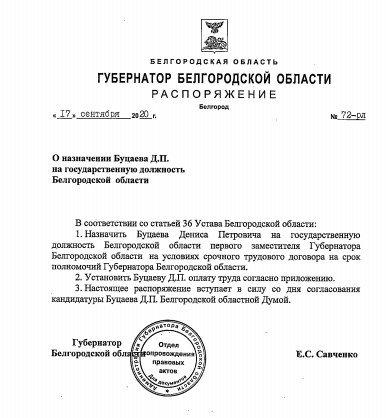 В Белгородской области сменился первый заместитель губернатора, фото-3