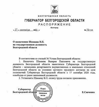 В Белгородской области сменился первый заместитель губернатора, фото-4
