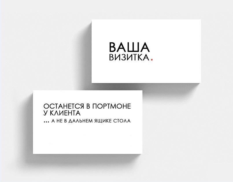 Лицо, одежда, душа и визитка от «ПолиграфРесурсы». В человеке всё должно быть прекрасно, фото-1