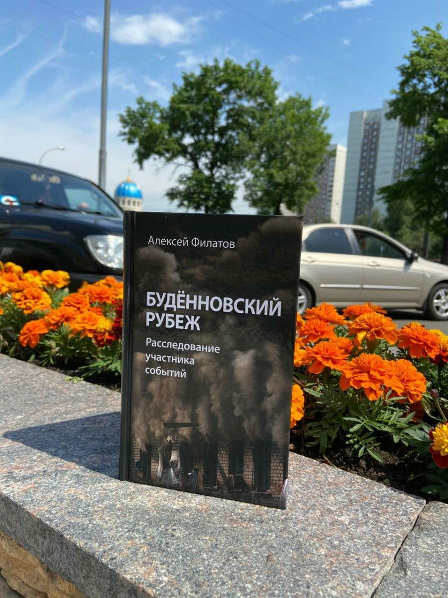 Вышла в свет книга Алексея Филатова «Будённовский рубеж», фото-1