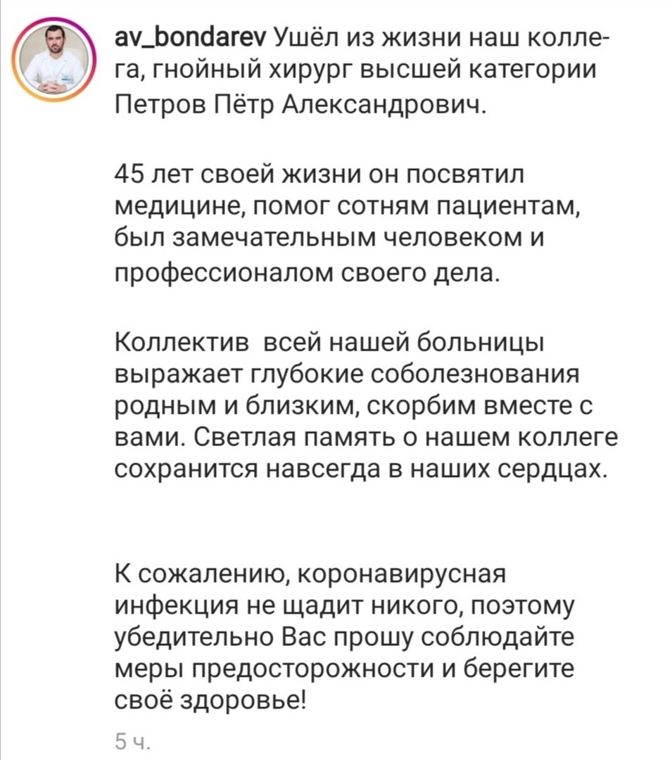 В Белгороде от коронавируса умер ещё один врач, фото-1