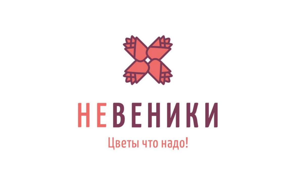 Фирма веников не вяжет. Цветочные салоны «Невеники», фото-1