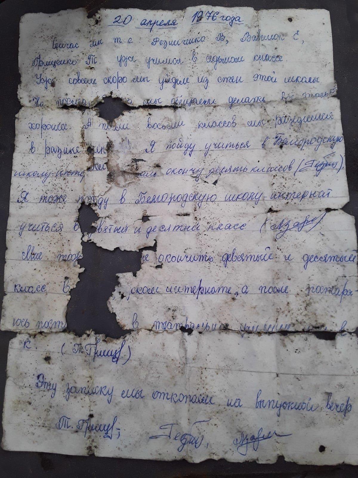 Белгородцы разыскали авторов записки в будущее из 1976 года, фото-1