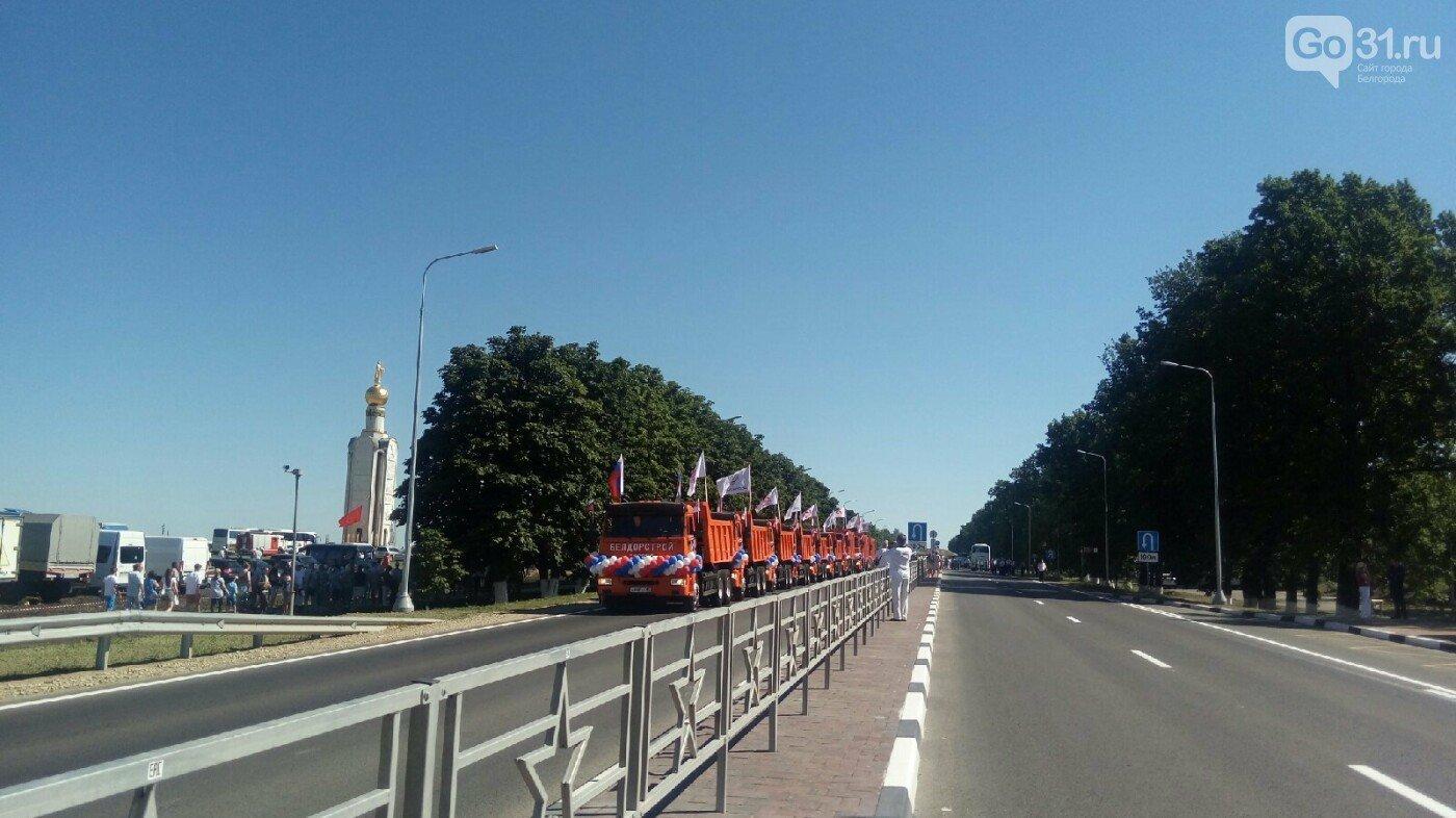 Две белгородские трассы передадут в федеральное управление, фото-1