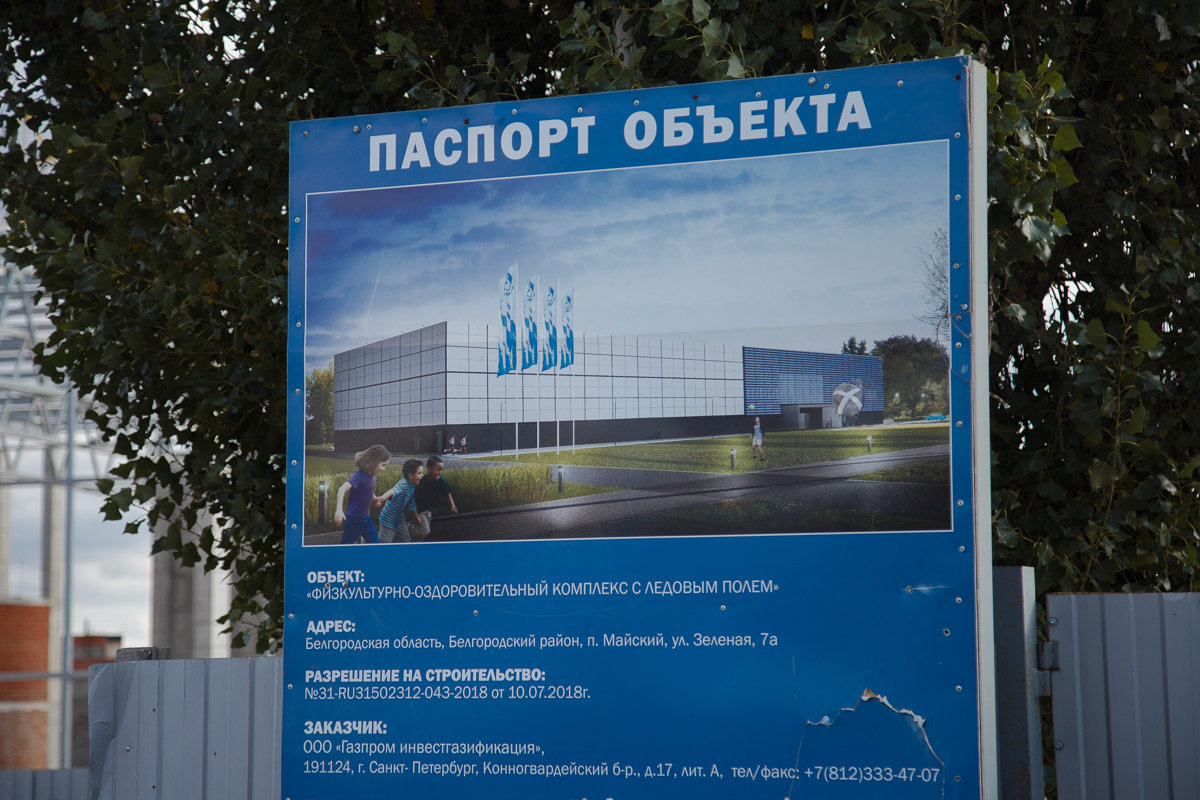 Под Белгородом строят спортивный комплекс с ледовым полем, фото-1