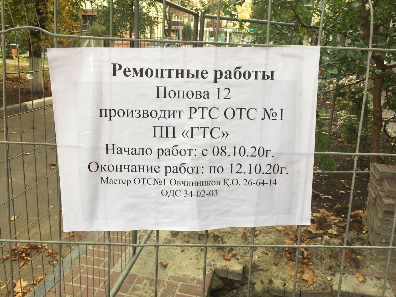 Коммунальная «могила». В центре Белгорода рабочие оставили яму перед подъездом пятиэтажки, фото-4, паблик во ВКонтакте «Белгород – это интересно»