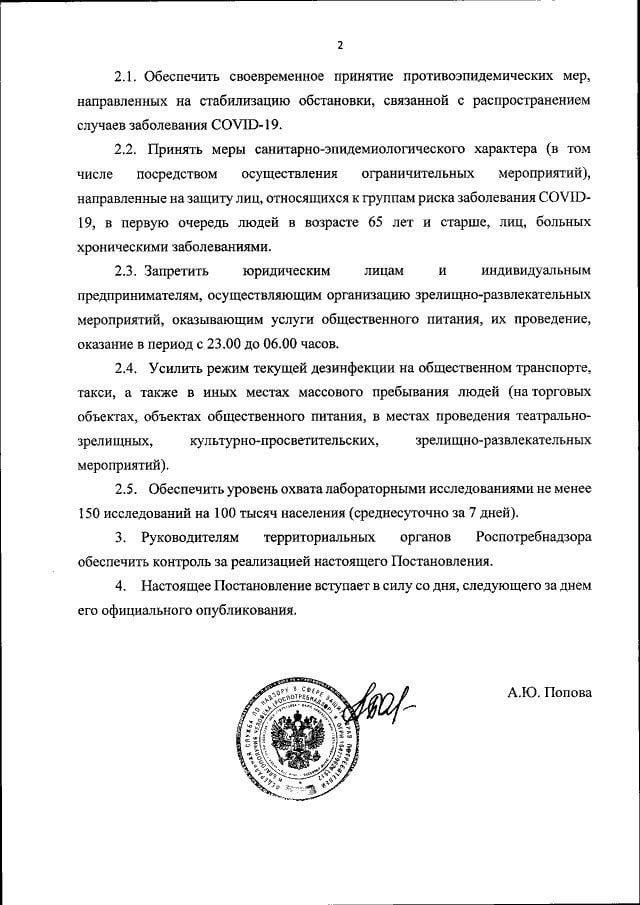 В Белгородскую область пришли новые ограничения из-за CoViD-19, фото-2